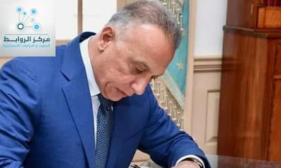 حكومة الكاظمي… نحو عراق مستقر