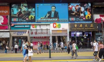 هونغ كونغ تسرّع «الحرب الباردة الجديدة»