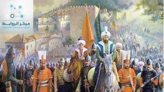 فتح القسطنطينية… تغير في مجرى التاريخ