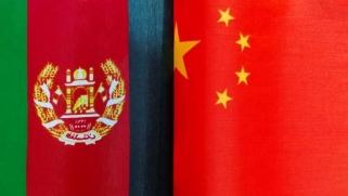 الطريق بات مفتوحا أمام الصين في أفغانستان