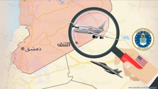 تحديد الوجود الإيراني في سورية