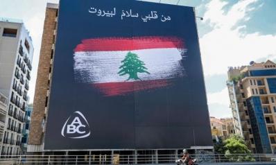 لبنان المحاصصة الطائفية يجب أن يختفي