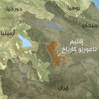 استمرار الإشتباكات أذربيجان وأرمينيا بالتزامن 4f6423e7ac42427985a3313960980b1b_18-341x341.jpg
