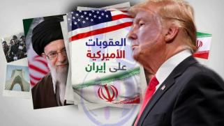 حينما وصل السكين إلى العظم.. عقوبات أميركية جديدة على إيران