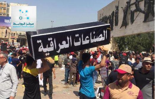 التنمية الصناعية في العراق خطوات الى الخلف
