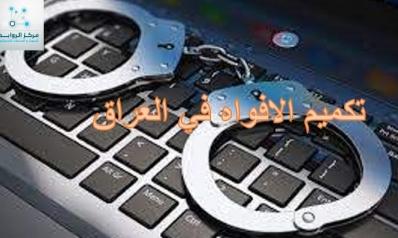 """قانون """"جرائم المعلوماتية"""" يخدم الفاسدين والخونة في العراق"""
