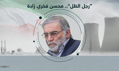 """""""رجل الظل"""".. من هو العالم النووي الذي اغتيل في إيران؟"""