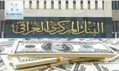 تدهور سريع للدينار العراقي أمام الدولار هل من حلول؟