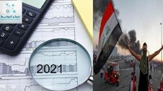 الأزمة المالية الاقتصادية في العراق.. تفاقم مشكلة موازنة 2021