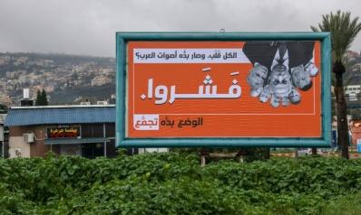 الحسابات الانتخابية تدفع نتنياهو إلى طرق أبواب عرب إسرائيل