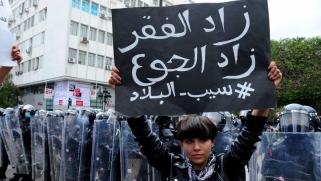 محتجون يطالبون بإسقاط النظام في تونس