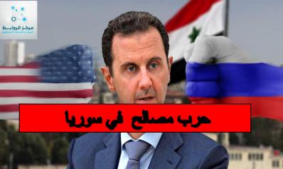 روسيا وامريكا المصالح الاقتصادية في سوريا بين مد وجزر