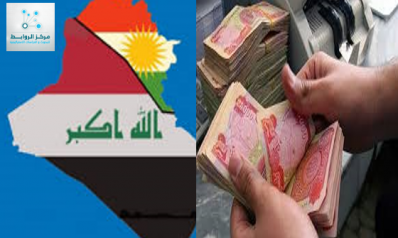 الاقتصاد العراقي يعاني عجزاً تاريخيا في موازنة 2021 وكوردستان أبرز مشكلاته
