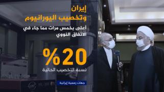 """روحاني: رفع نسبة تخصيب اليورانيوم وتركيب أجهزة طرد جديدة هو ردنا على """"الإرهاب النووي"""""""