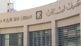مصرف لبنان المركزي يدرس آلية لسداد أموال الحسابات المجمدة