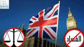 عقوبات بريطانية ضد متورطين بقضايا فساد كبرى من ضمنهم يحملون جنسية عراقية