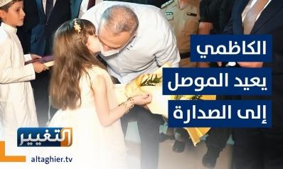 الكاظمي يُعيد نينوى إلى الصدارة | تقرير