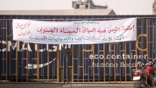 السودان بلا نفط والسلطة الانتقالية غارقة في خلافاتها