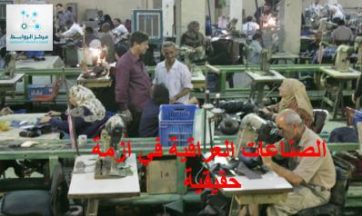 مركز الروابط: وزارات عراقية تأخذ إجراءات صارمة ضد الصناعات الوطنية والاستثمارات