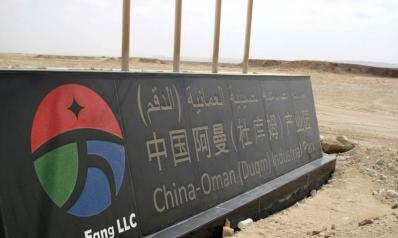 الدقم ساحة منافسة صينية – أميركية